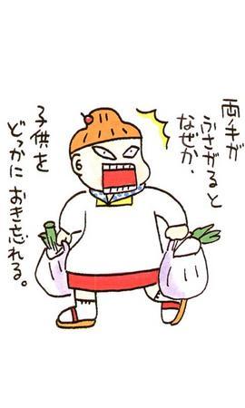 Saibara sama.jpg