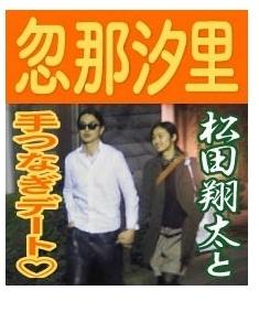 Matsuda&Kutsuna.jpg